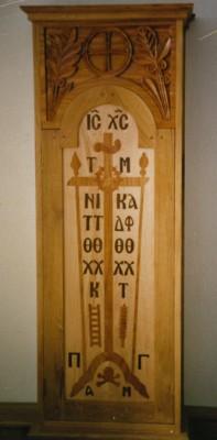 Cupboard, Iviron, Athos